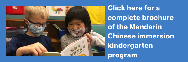 two kindergarten immersion students to click on the image for a copy of the brochure